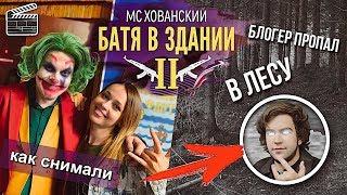 Как Снимали МС ХОВАНСКИЙ - БАТЯ В ЗДАНИИ 2 / Дело о ПРОПАВШЕМ БЛОГЕРЕ