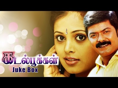 Kadal Pookkal Tamil Movie  - Juke Box | Murali, Sindhu Menon | Bharathiraja, Sabesh Murali