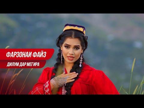 Фарзонаи Файз - Дилум дард мегира (Клипхои Точики 2019)
