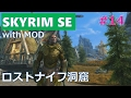 #14【SKYRIM】冒険へ! with MOD 『同胞団~ロストナイフ洞窟』《 Companions - Lost Knife Hideout 》