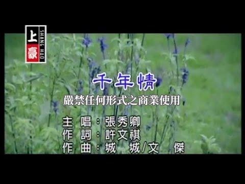 張秀卿-千年情(官方KTV版)