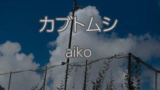 【歌詞付き】カブトムシ - aiko【オフボーカル】