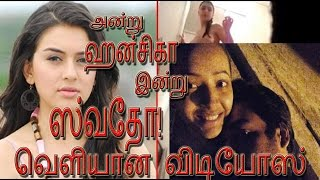 Hansika Motwani குளியலறையில் நானா Video Issue அன்று. இன்று Shweta Basu உல்லாசமாய் உலவருவோம்.