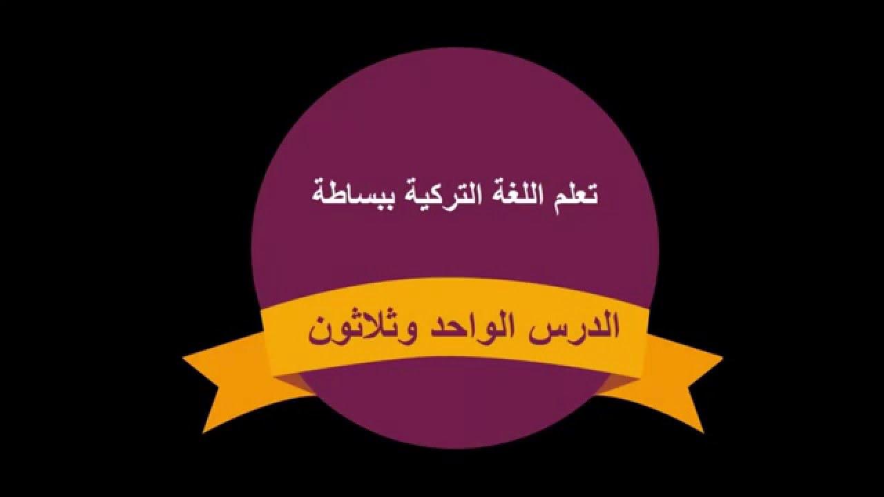 تعلم اللغة التركية الدرس الواحد والثلاثون | طارق طه