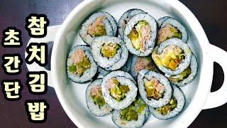 10분완성 참치 김밥