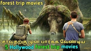 Hollywood best forest trip Related movies in tamil  tubelight mind