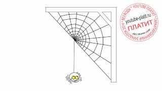 Как нарисовать паука в паутине(83 486 рублей за 22 дня! Новая уникальная система заработка! http://glopages.ru/affiliate/1905293 НАЖИМАЙ прямо сейчас и УЗНАЕШЬ..., 2014-06-28T16:57:57.000Z)