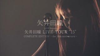 ヤイコのライブまるっと完全版!! 矢井田瞳デビュー15周年ライブをノーカ...
