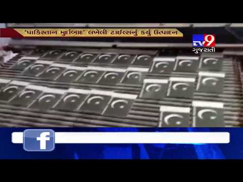Morbi: Ceramic trader makes 'Pakistan Murdabad' written tiles to express anger over Pulwama attack