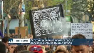 Десетки хиляди на протест срещу преизбирането на Виктор Орбан