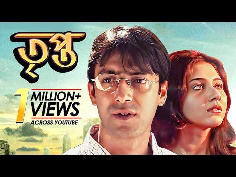 Tripto - তৃপ্ত | Telefilm | Moushumi Ghosh | Swastika Mukherjee, Shantilal Mukherjee