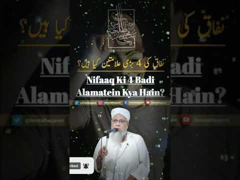 Nifaaq Ki 4 Badi Alamatein Kya Hain? | Hazrath Maulana Sayyed Muhammad Talha Qasmi Naqshbandi DB
