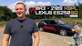 ВАЗ-2109 против Lexus ES250. SPL + SQ - Два обзора в одном!