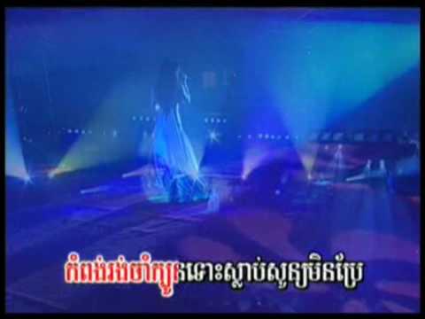 1000 reatrey ( khmer karaoke sing a long )