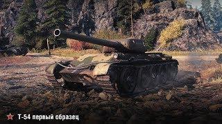 Т-54 перший зразок | Топовий бій