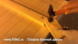 Традиционная банная дверь из массива липы ТОКС - Столярные мастерские(, 2015-10-21T08:16:43.000Z)