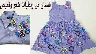 أسهل طريقة لتحويل القمصان القديمة لفساتين بنات