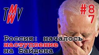 Россия: началось наступление на Байдена