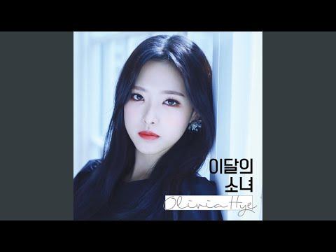 Rosy (Go Won, Olivia Hye) (Feat. HeeJin) (Rosy) (Go Won, Olivia Hye) (Feat. HeeJin)