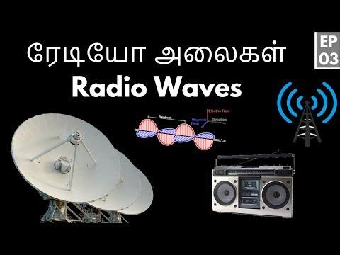 ரேடியோ அலைகள் Radio Waves | மின்காந்த நிறமாலை  Electromagnetic Spectrum | EP 03