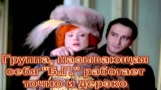 """Буктрейлер """"Статский советник"""""""