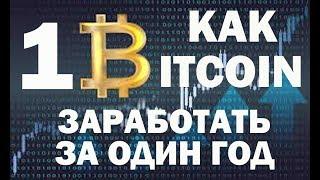 Автосерфинг bitcoin за деньги. Работа в интернете.