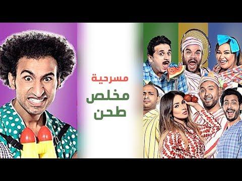 Masrah Masr ( Mokhles Tahn)   مسرح مصر - مسرحية مخلص طحن
