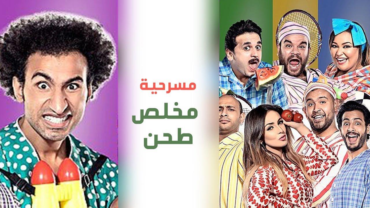 Masrah Masr Mokhles Tahn مسرح مصر مسرحية مخلص طحن Youtube