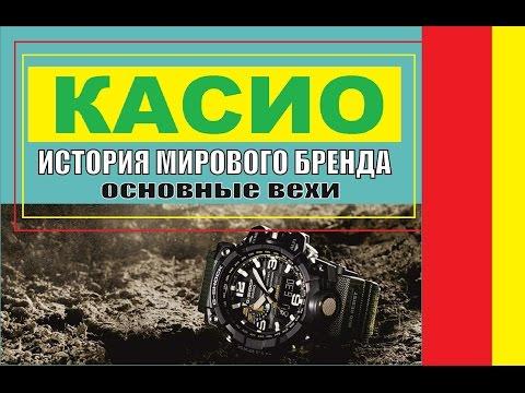 История часов Casio (Касио) с картинками | History of Casio watches with pictures