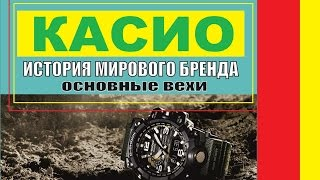История часов Casio (Касио) с картинками | History of Casio watches with pictures(История часов Casio (Касио) с картинками | History of Casio watches with pictures. All about Casio. История компании Касио. Все о касио...., 2015-11-02T16:01:08.000Z)