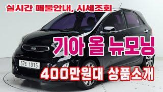 중고차마을 추천----올뉴모닝 400만원대 엄선한 차량…