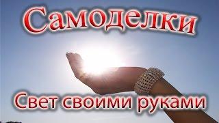 Светильник своими руками(Светильник своими руками из 1ВТ светодиодов. Небольшая инструкция как самому сделать светодиодное освещен..., 2015-05-15T20:31:07.000Z)