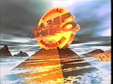 Laser Video Logo (1993) THE WEIRDEST LOGO EVER!!!!!!!!!!!!!!!!!!!