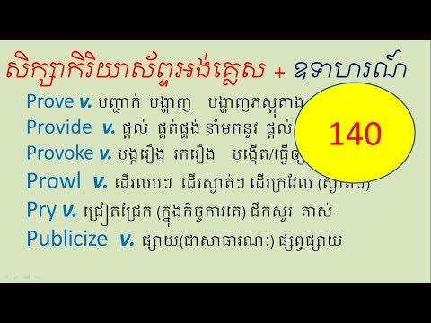 Study English Khmer | Vocabulary 140 | Socheat Thin