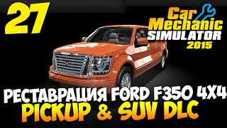 Шаманим в Car Mechanic Simulator 2015. Часть 27 | PickUp & SUV DLC! Реставрация Ford F350/250 4x4