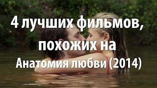 4 лучших фильма, похожих на Анатомия любви (2014)