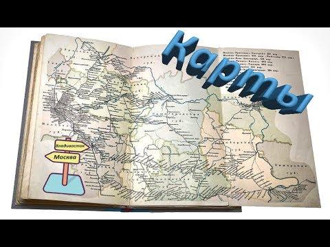 Карты для магистралей