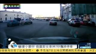 俄罗斯女车神7秒钟漂移停车 吓坏小伙伴