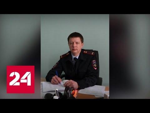 Новые подробности дела экс-полицейского из Ирбита, сбившего девушку - Россия 24