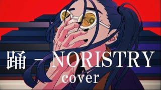 踊 - Ado / covered by NORISTRY