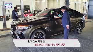 [코오롱모터스] BMW MINI 광주 전시장 리뉴얼 오…