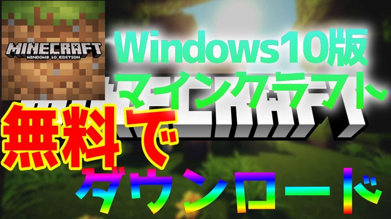 switch マイクラ 無料