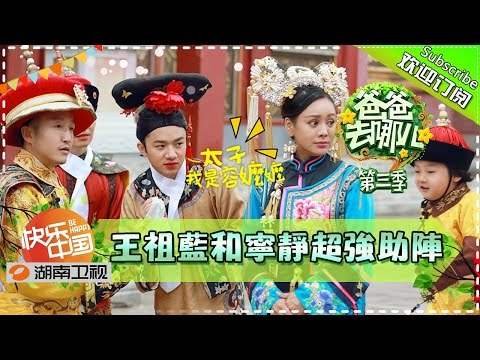《爸爸去哪儿3》第13期20151009: 星爸萌娃上演清宫穿越大戏 Dad Where Are We Going S0