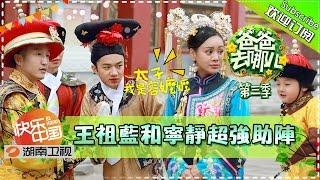 《爸爸去哪儿3》第13期20151009: 星爸�娃上演清宫穿越大� Dad Where Are We Going S03EP13: Back To Qing Dynasty