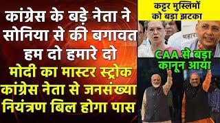 मोदी का मास्टर स्ट्रोक कांग्रेस नेता से जनसंख्या नियंत्रण बिल होगा पास Singhvi bill Rajya Sabha