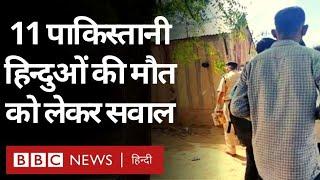 Rajasthan के Jodhpur में मिले Pakistani Hindu परिवार के 11 सदस्यों के शव (BBC Hindi)