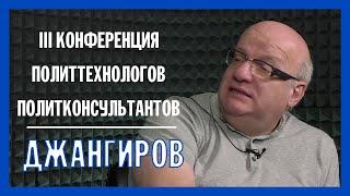 Джангиров. III конференция политконсультантов и политтехнологов Украины