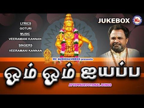 ஓம்-ஓம்-அய்யப்ப-|-om-om-ayyappa-|-hindu-devotional-songs-tamil-|-ayyappa-songs-audio-jukeboxtamil