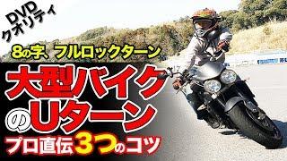 【絶対にマスターできる方法】大型バイクUターンのやり方【3つのポイント】ライディングテクニック教習