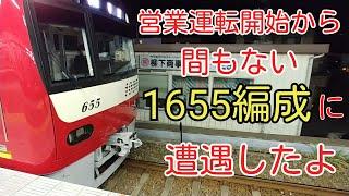 【京急】最新車両1655編成に遭遇した
